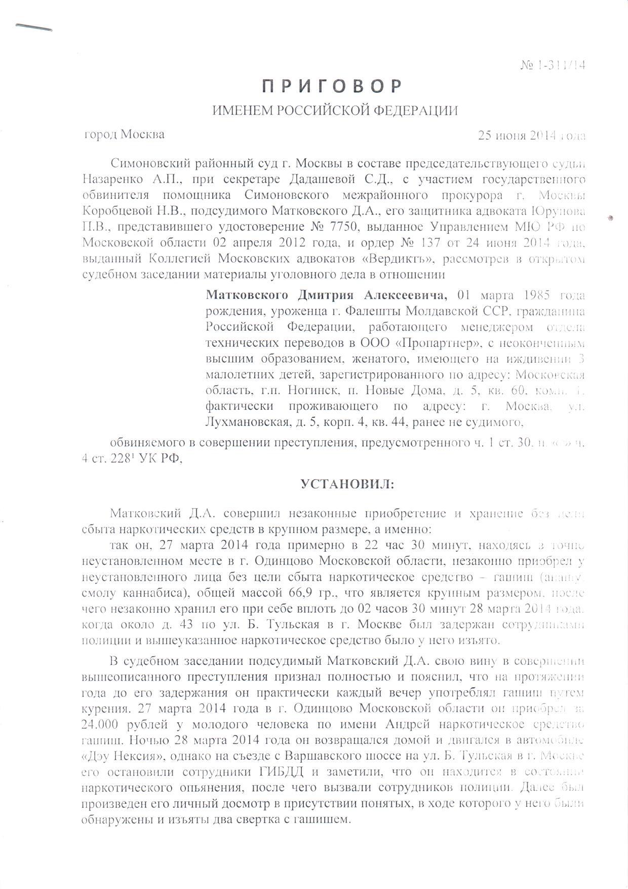 Прения сторон по 228.1 ук рф