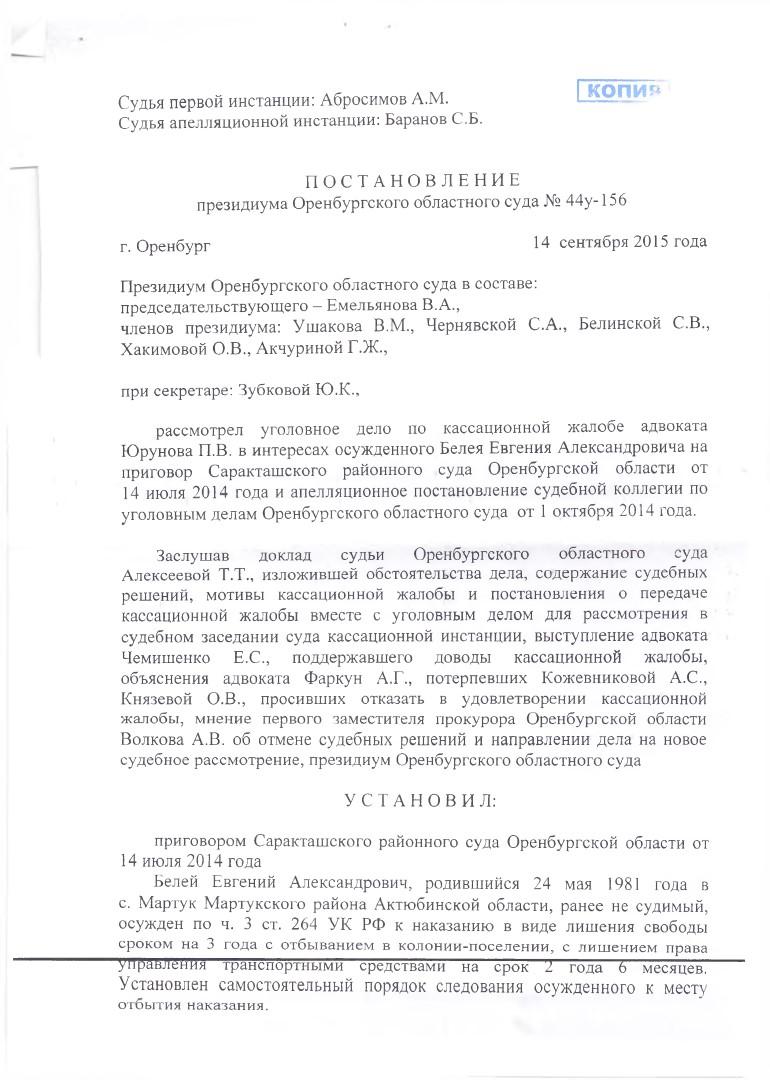 адвокат по ст 264 ук рф